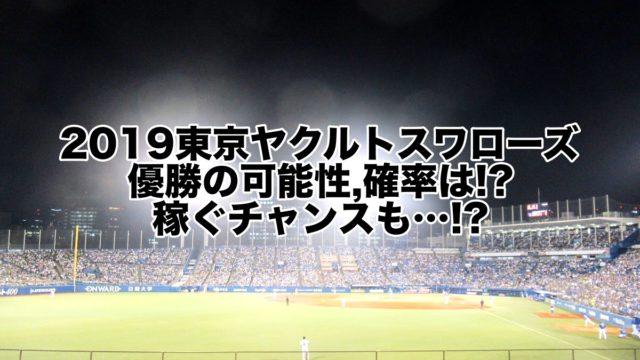 2019東京ヤクルトスワローズ優勝の確率可能性は?稼ぐチャンスも