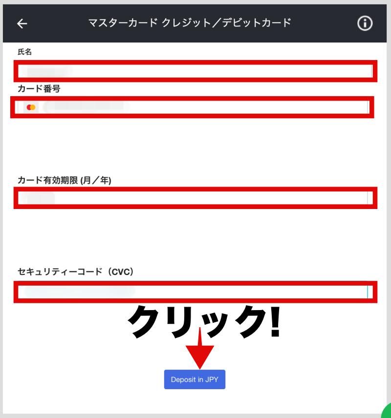 10bet Japan 入金方法・クレジットカード3
