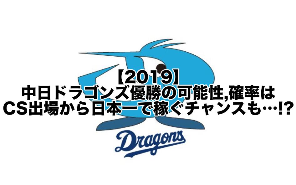 2019中日ドラゴンズ優勝の可能性,確率は!?3位CS出場から日本一で稼ぐチャンスも…!
