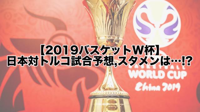 【2019バスケットW杯】日本対トルコ試合予想,スタメンは…!?
