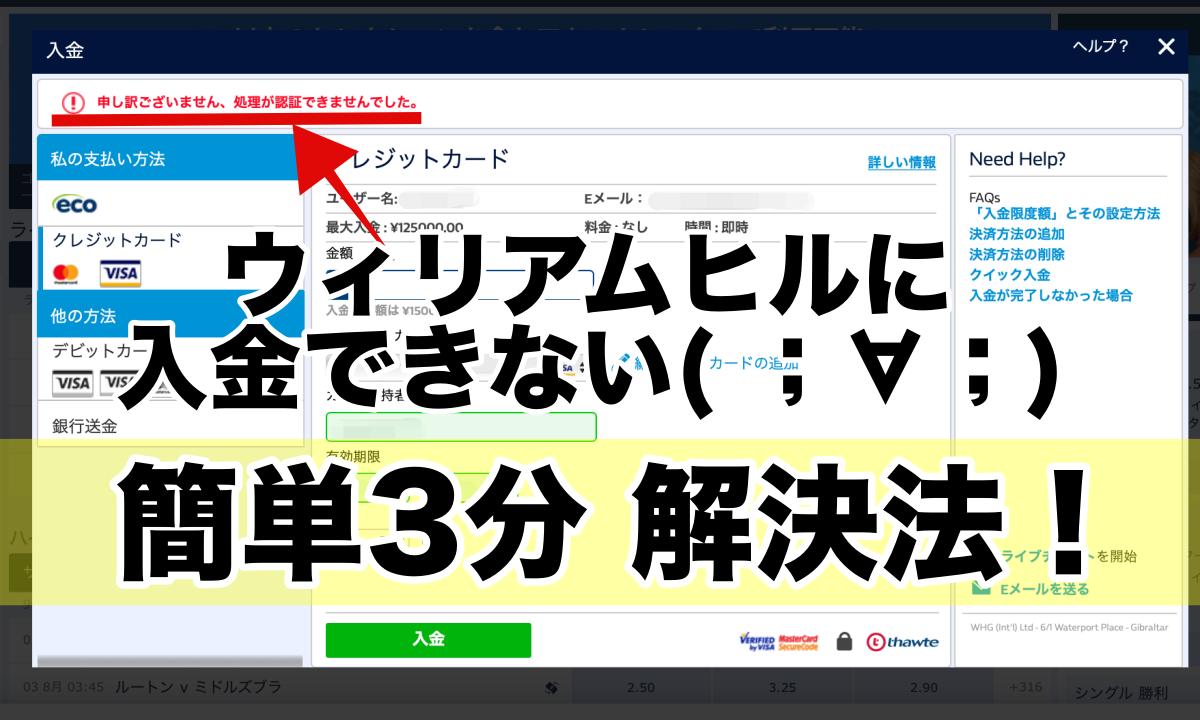 【2019】ウィリアムヒル入金できない場合の解決方法!
