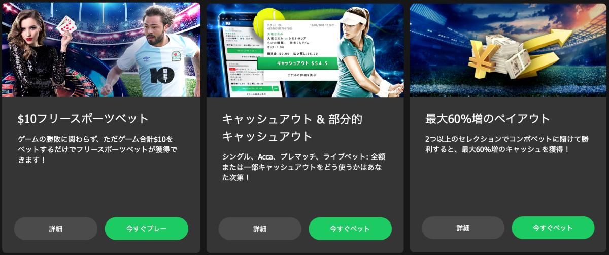 10bet Japan キャンペーン・ボーナスオファー・プロモーション3