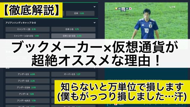 【ブックメーカー×仮想通貨(ビットコイン)】が超絶オススメな理由!