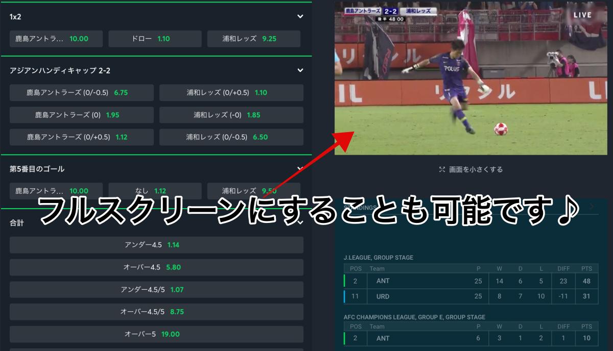 sportsbetioスポーツベットアイオー・Jリーグ生中継無料動画視聴方法3