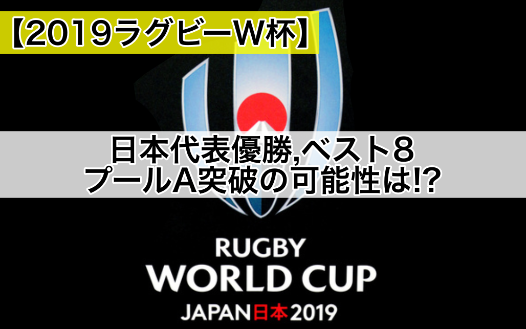 【2019ラグビーW杯】日本代表優勝,ベスト8,プールA突破可能性:予想は!?
