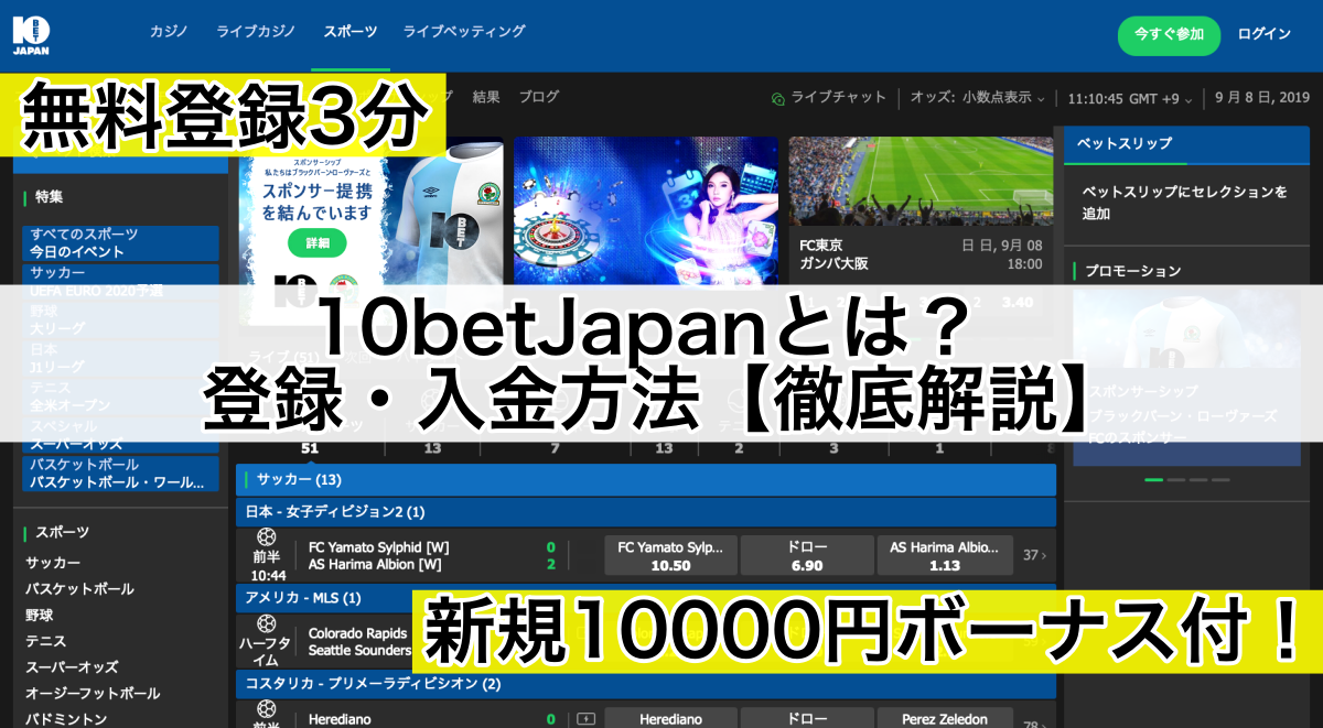 10betJapan登録,入出金方法解説【2019最新】