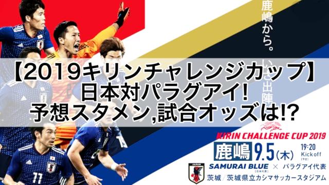 【2019サッカー日本代表】対パラグアイ!予想スタメン,試合オッズは!?