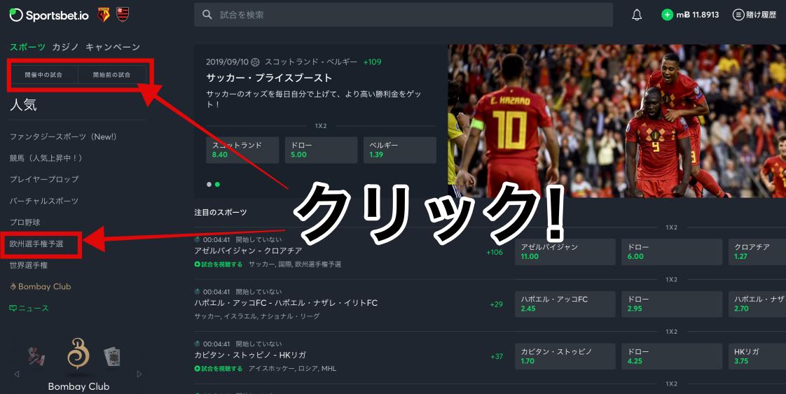 EURO2020予選、ネット生中継視聴方法!1sportsbetio