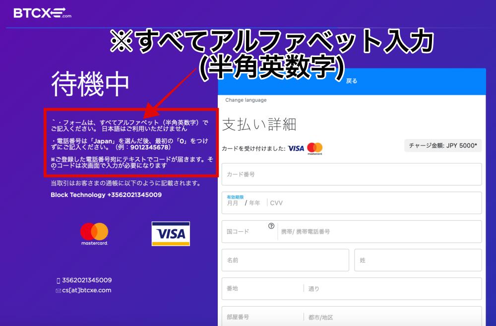 sportsbetio入金方法・クレジットカードビットコイン購入方法3