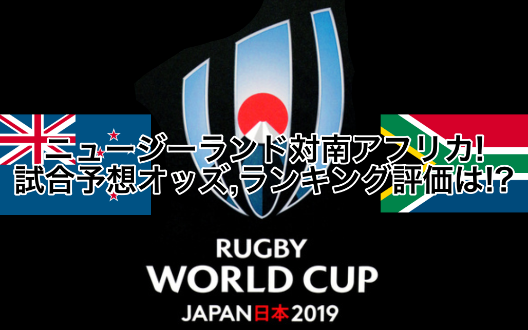 ラグビーW杯2019・ニュージーランド対南アフリカ・試合予想・ランキング