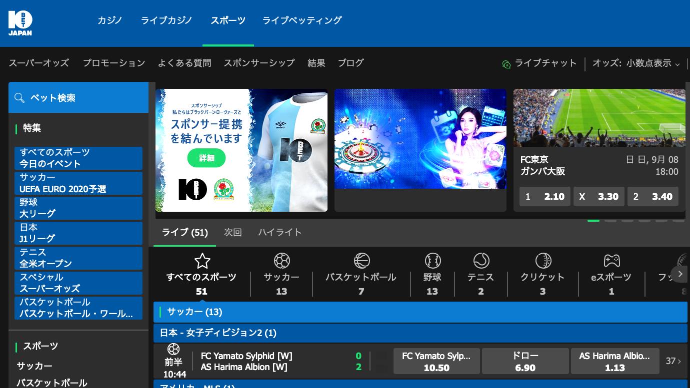 10betJapan管理画面・トップページ