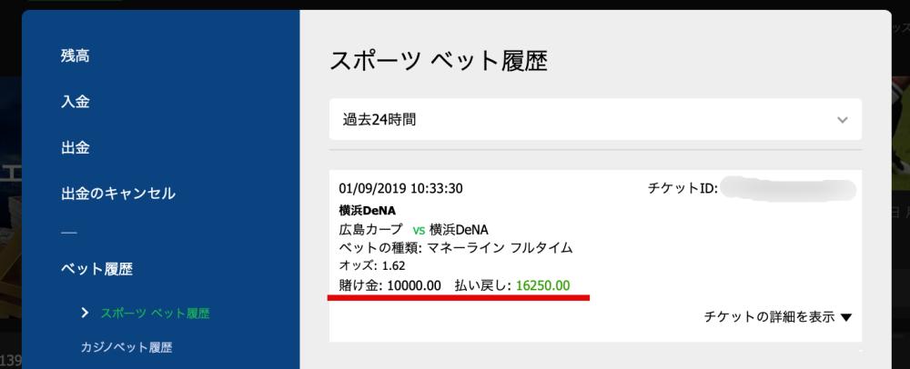 10betJapan,新規100%フリーベットボーナス取得方法