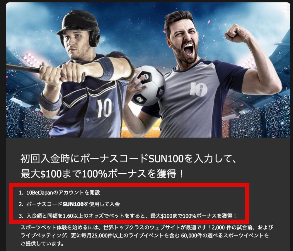 10bet Japan 新規100%ボーナス獲得方法
