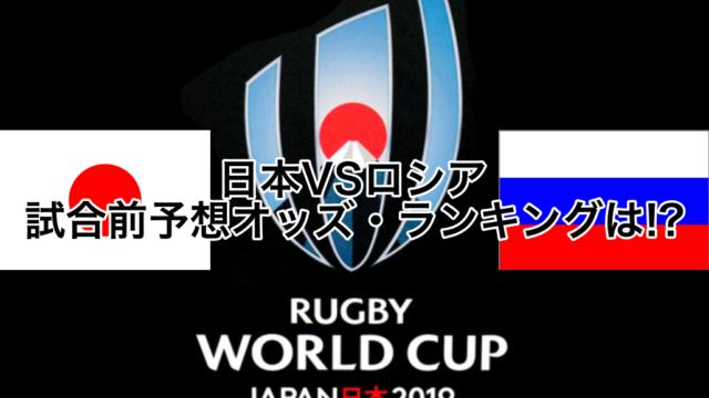 【ラグビーW杯2019】日本代表対ロシア!試合予想オッズ,ランキング評価は!?