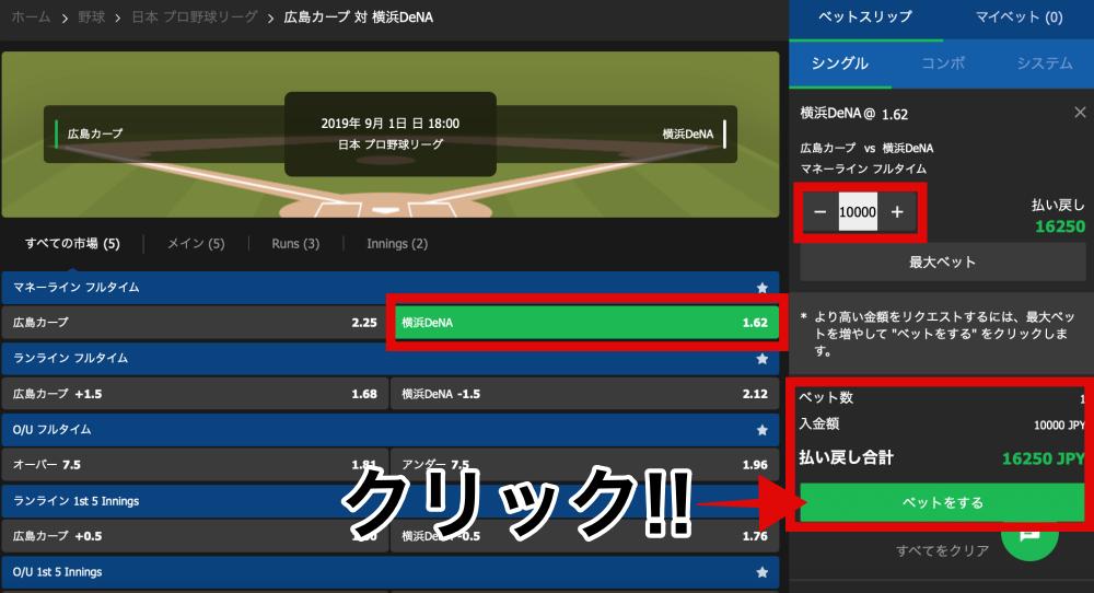 10bet Japan 新規100%ボーナス獲得方法2