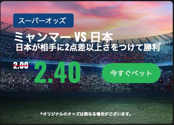 日本対ミャンマー・スーパーオッズ!キャンペーン!10bet Japan