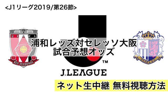 浦和レッズ対セレッソ大阪!試合予想オッズ,ネット生中継無料視聴方法
