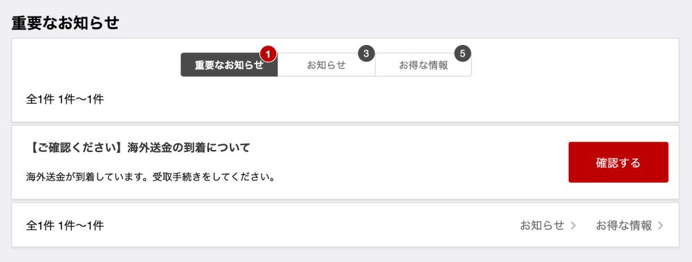 ecoPayz出金方法解説・国際銀行出金(海外送金)5・楽天銀行