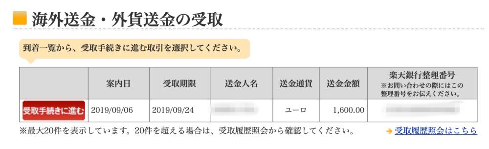ecoPayz出金方法解説・国際銀行出金(海外送金)6・楽天銀行