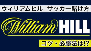 【ウィリアムヒル】サッカー賭け方・コツ必勝法は!?