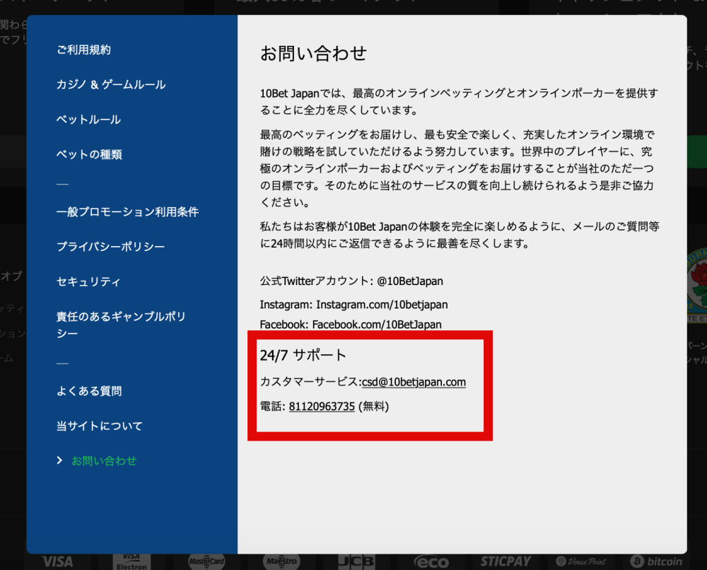 10bet Japan 新規100%ボーナス獲得方法3