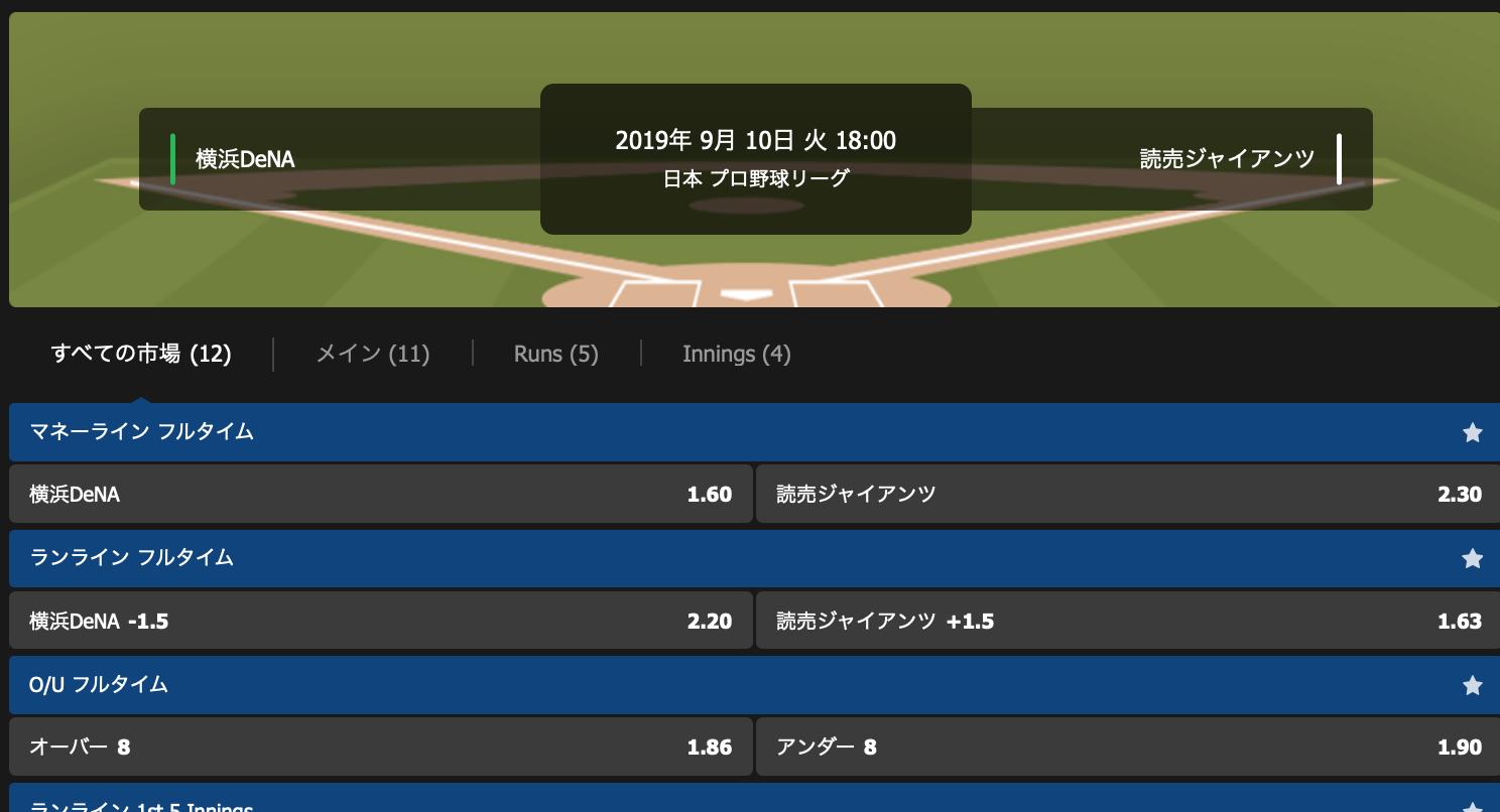 横浜DeNAベイスターズ対読売ジャイアンツ・試合前オッズ・10bet Japan