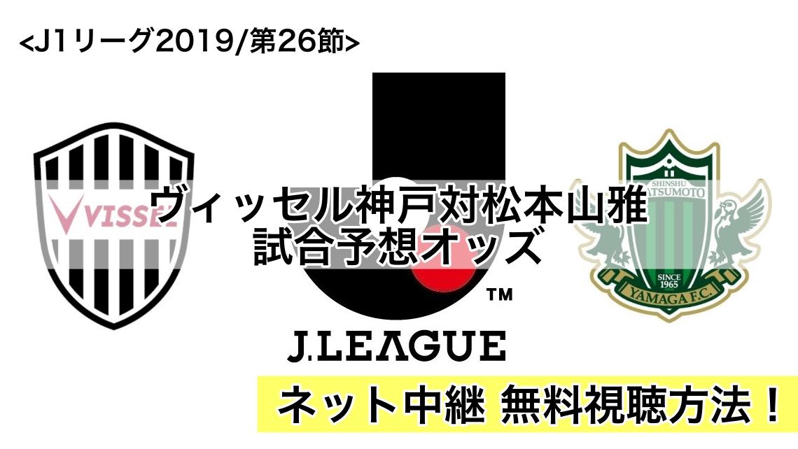 ヴィッセル神戸対松本山雅!試合予想オッズ,ネット中継無料視聴方法!