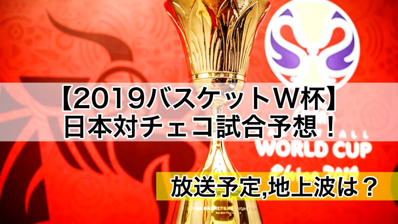 【2019バスケットW杯】日本対チェコ試合予想!放送予定,地上波は?(トルコ戦ハイライト動画)