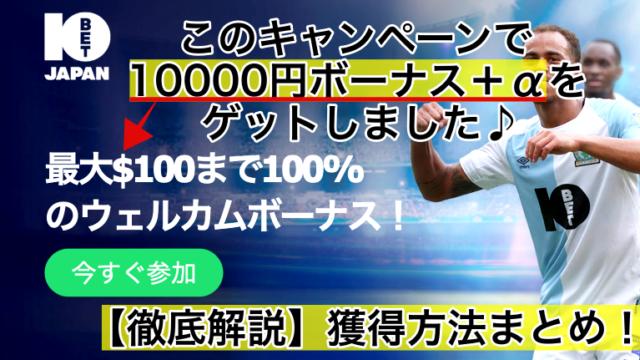 10betJapan・新規最大100ドルボーナス