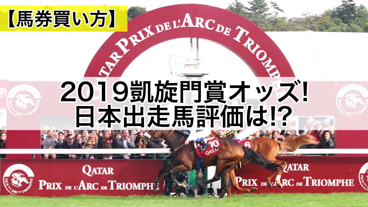2019凱旋門賞オッズ!日本出走馬評価は!?【馬券買い方】