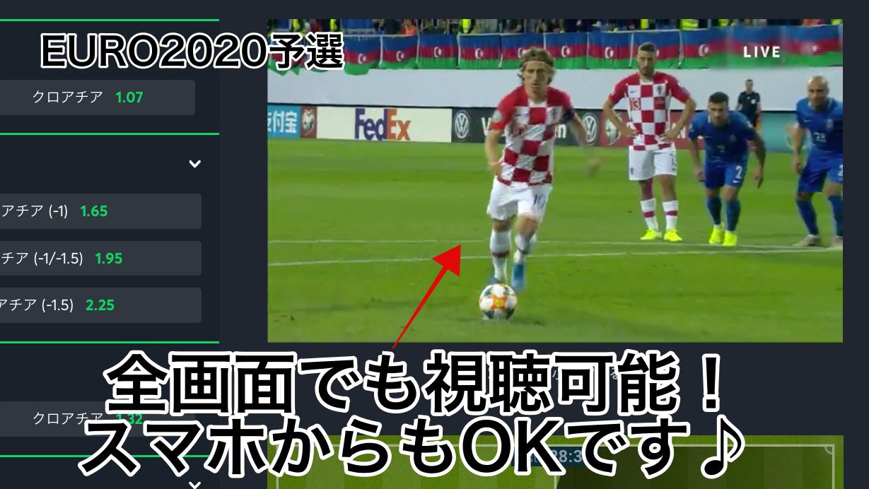 EURO2020予選ネット中継動画・無料!クロアチア対アゼルバイジャンsportsbetio