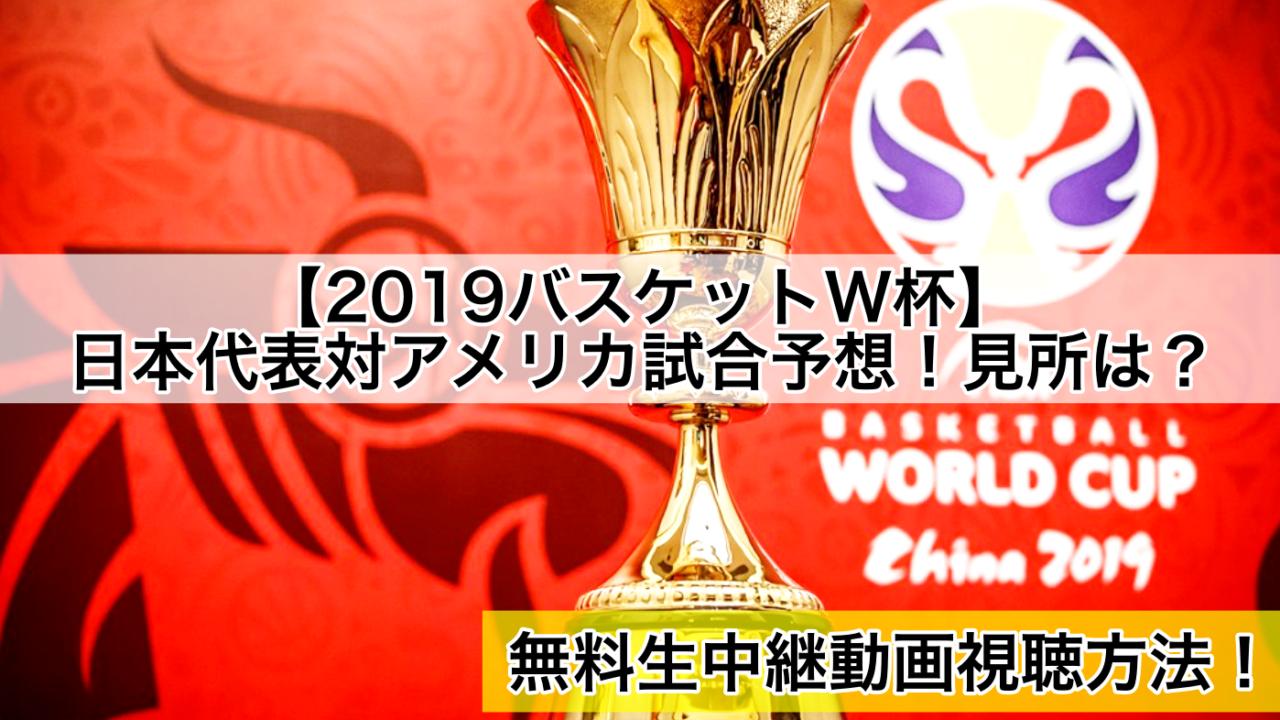 【2019バスケットW杯】日本代表対アメリカ試合予想!見所は?無料生中継動画視聴方法!