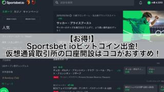 【お得】Sportsbet ioビットコイン出金!仮想通貨取引所の口座開設はココがおすすめ!