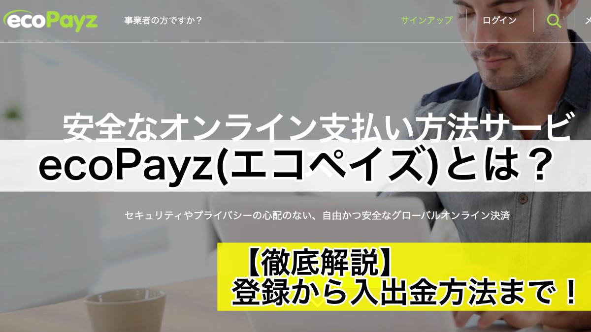 ecoPayz(エコペイズ)とは?登録から入出金方法まで【徹底解説】