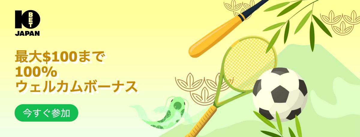 10bet Japan ボーナス獲得画面