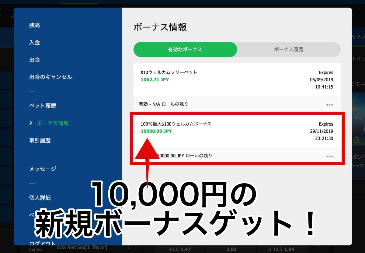 10bet Japan 新規入金100%フリーベットボーナスを貰った!