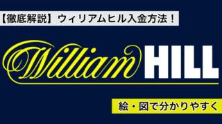 【2019年最新】ウィリアムヒル入金方法