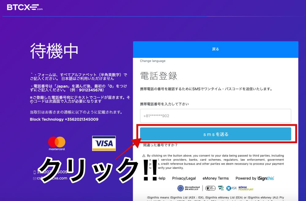 sportsbetio入金方法・クレジットカードビットコイン購入方法6