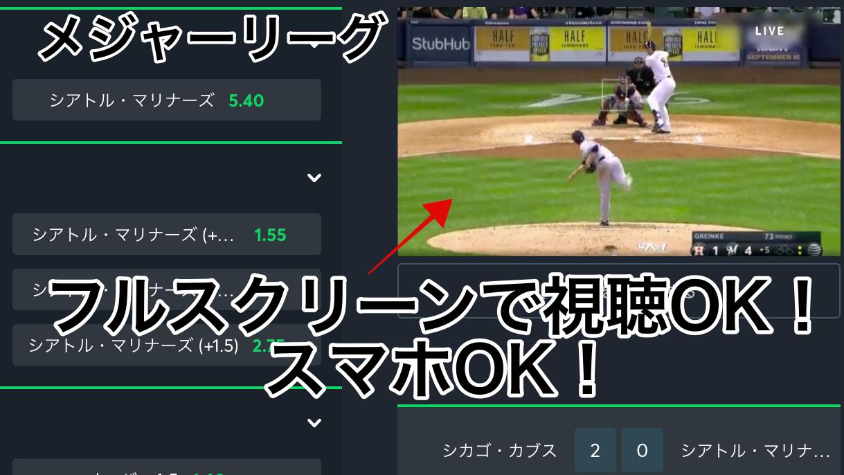 メジャーリーグネット中継動画・無料!sportsbetio