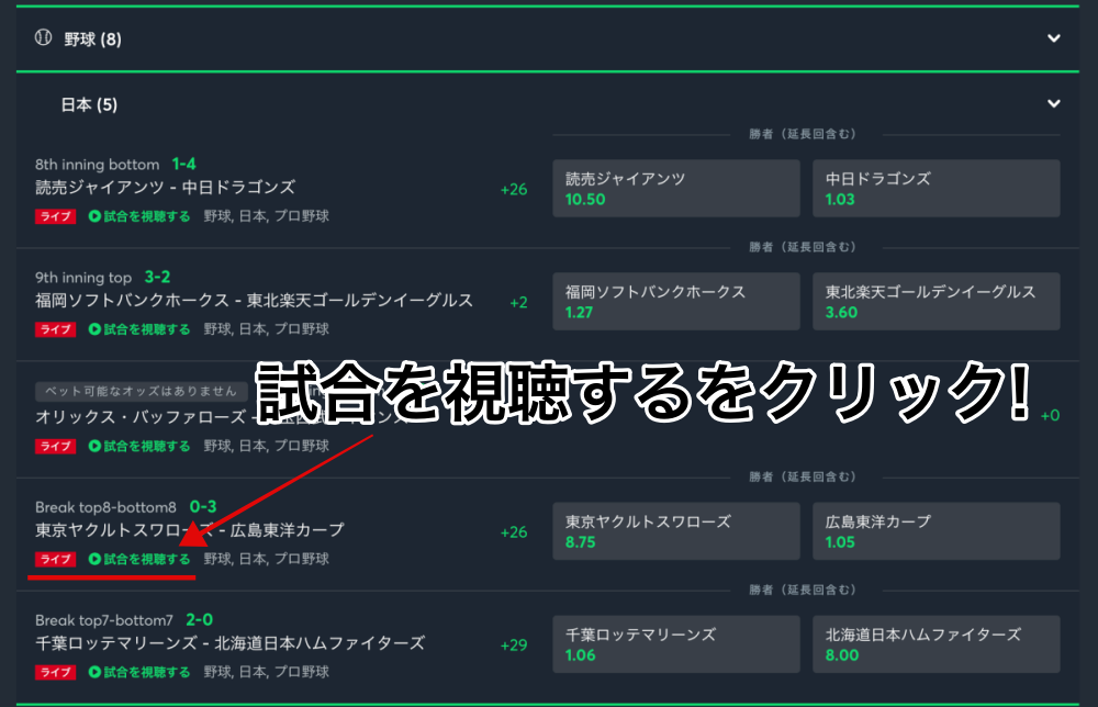 広島対ヤクルト・ライブストリーミング・生中継動画が観れるブックメーカー1・スポーツベット アイオー2