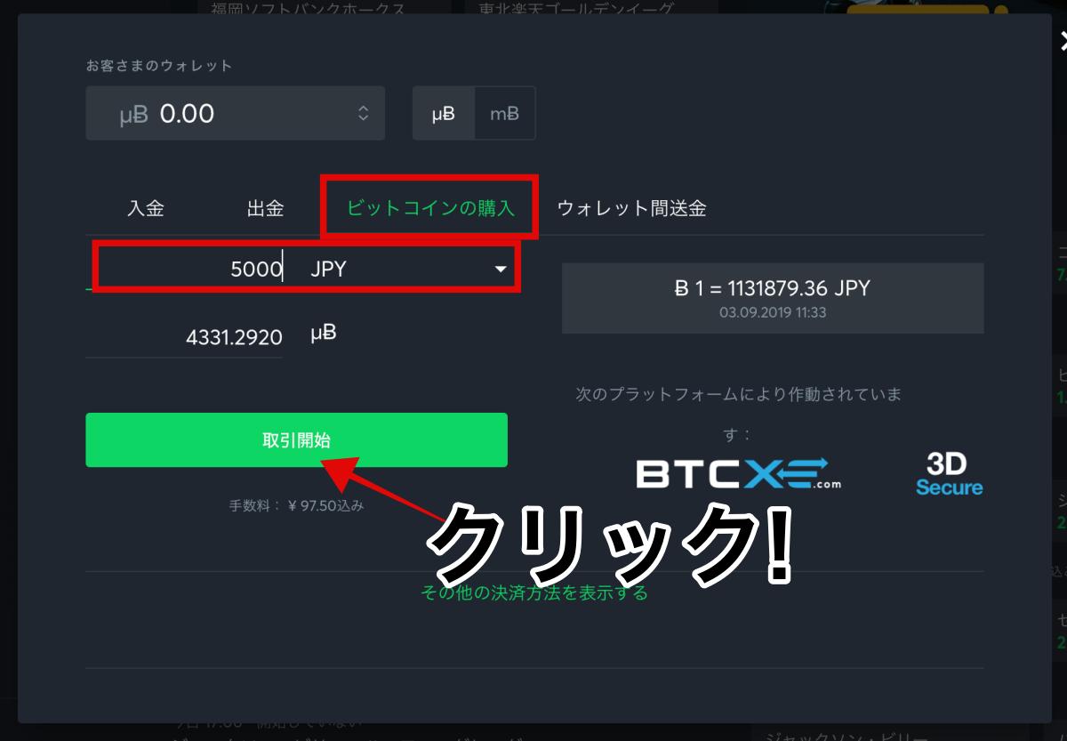 sportsbetio入金方法・クレジットカードビットコイン購入方法1