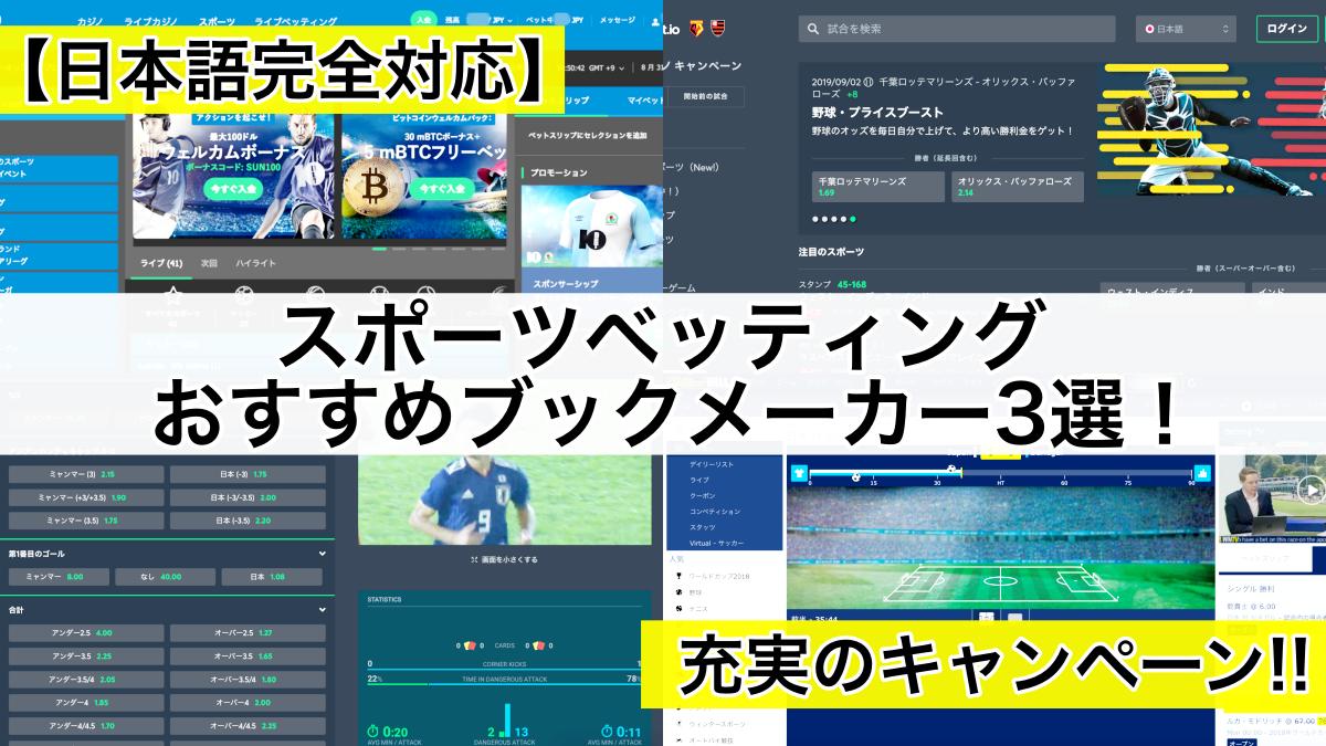 スポーツベッティングおすすめブックメーカー3選!