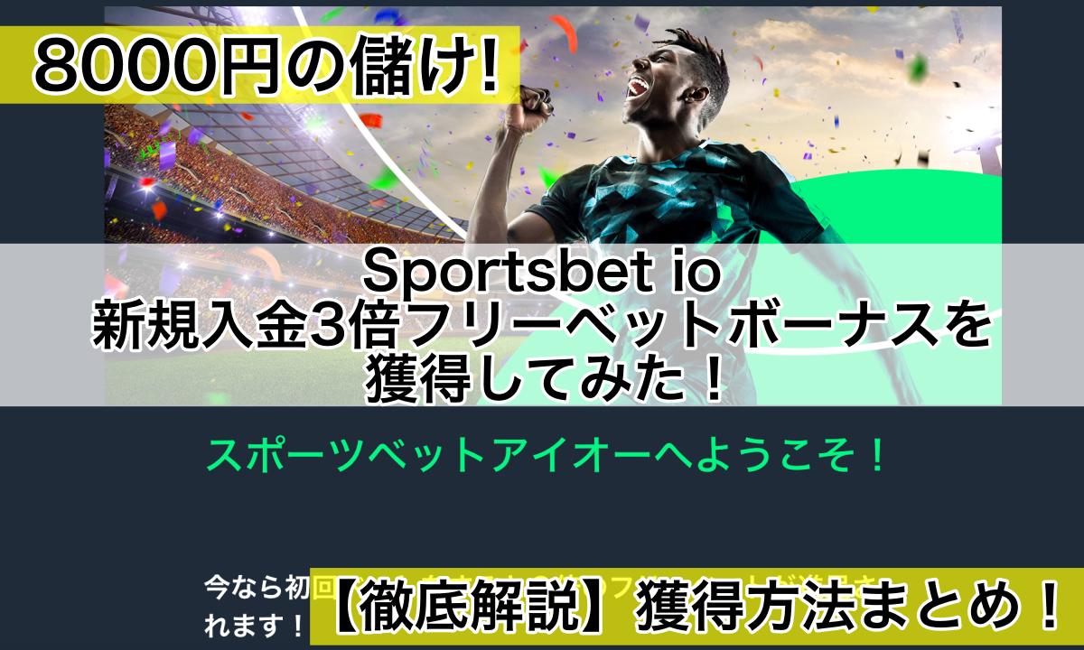 【徹底解説】Sportsbet io新規入金3倍フリーベットボーナスを獲得してみた!登録方法は!?