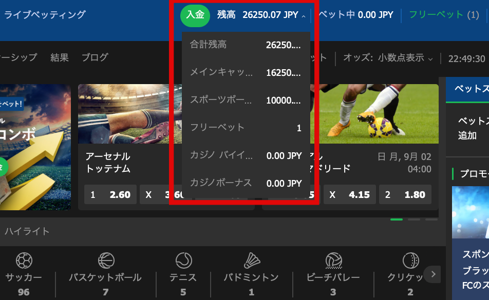 10betJapan,新規100%フリーベットボーナス取得方法2