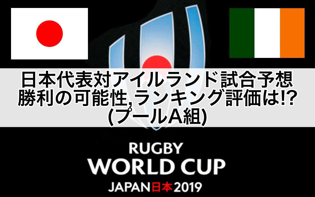 【ラグビーW杯2019】日本代表対アイルランド試合予想,勝利の可能性,ランキング評価は!?(プールA組)