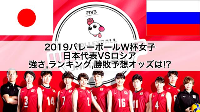 2019バレーボールW杯女子日本代表VSロシア!強さ,ランキング,勝敗予想オッズは!?