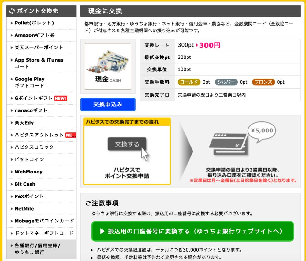 スポーツベットアイオービットコイン出金・仮想通貨取引所を作るならハピタスがお得!3