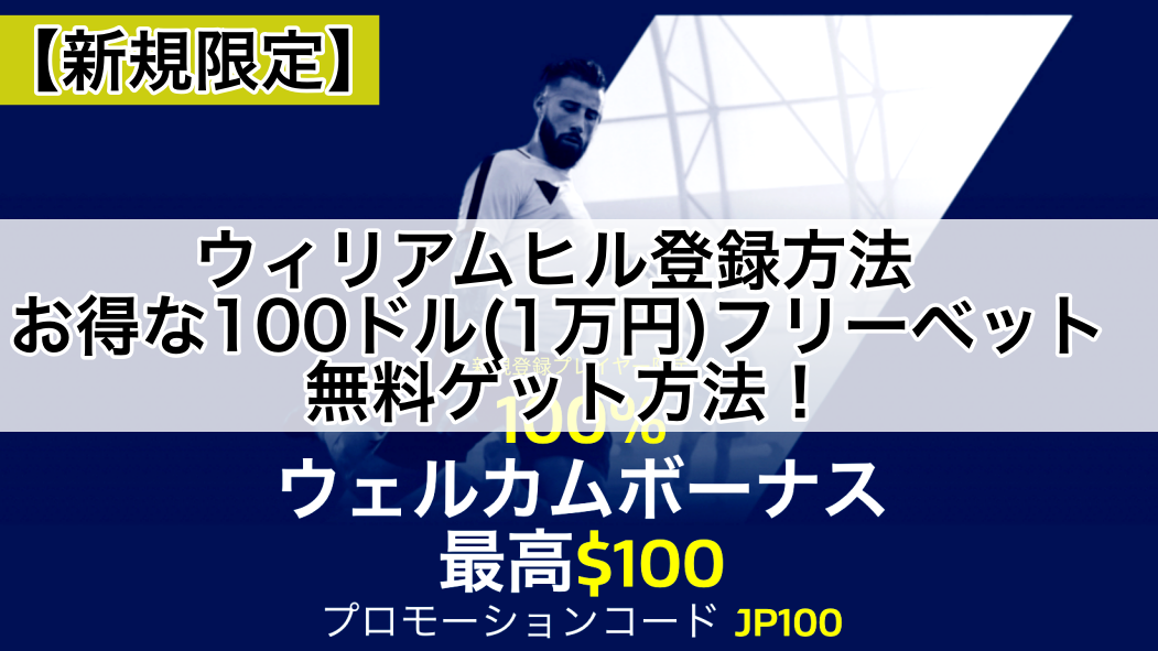 【2019年最新】ウィリアムヒル登録方法&お得な100ドル(1万円)フリーベット無料ゲット方法!JP100プロモーション