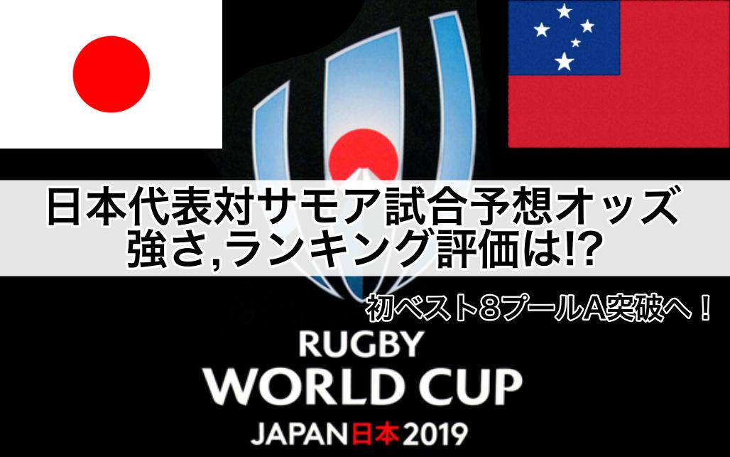 【ラグビーW杯2019】日本代表対サモア試合予想,初ベスト8プールA突破へ!強さ,ランキング評価は!?