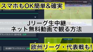 Jリーグ生中継をネット無料動画で観る方法!スマホOK簡単&確実